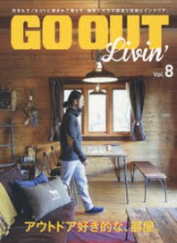 GO OUT LIVIN VOL.8