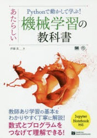[해외]PYTHONで動かして學ぶ!あたらしい機械學習の敎科書