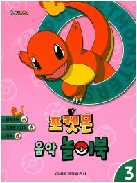 포켓몬 음악 놀이북. 3