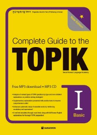 Complete Guide to the TOPIK Ⅰ (Basic) : New Edition(CD1장포함)