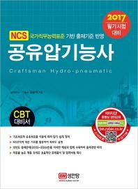 공유압기능사(필기시험 대비)(2017)(개정증보판 8판)