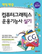 컴퓨터그래픽스 운용기능사 실기(2011)(백발백중)(CD1장포함)