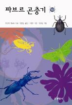 파브르 곤충기. 10