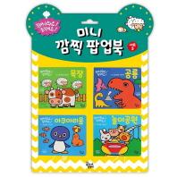 미니 깜찍 팝업북 세트. 3(전4권)