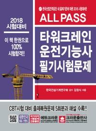 타워크레인운전기능사 필기시험문제(2018)(All Pass)