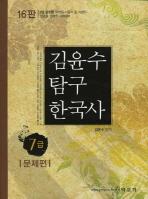 김윤수 탐구 한국사 7급(문제편)(16판)