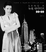 SANG A 뉴욕 내러티브 99-09 초판10쇄
