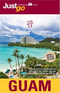 저스트고 괌(2016-2017)(개정판)(Just Go 15)