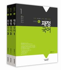 재정국어 세트(9급 공무원)(2013)(전3권)