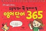 영어단어 365(초등학생이 꼭 알아야 할)