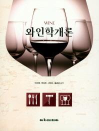와인학개론