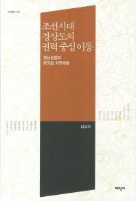 조선시대 경상도의 권력중심이동