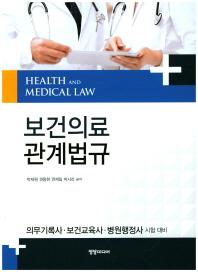 보건의료 관계법규