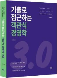 객관식 경영학 Ver 3.0(기출로 접근하는)