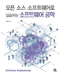 오픈 소스 소프트웨어로 실습하는 소프트웨어 공학