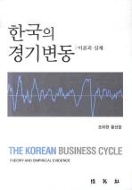 한국의 경기변동(양장본 HardCover)