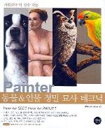 PAINTER 동물 & 인물 정밀 묘사 테크닉
