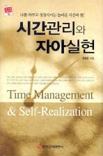 시간관리와 자아실현 ///10025-1