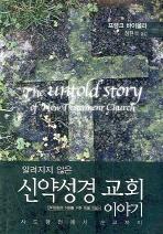 신약성경 교회 이야기(알려지지 않은)