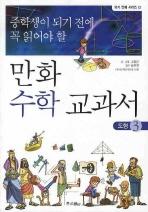 만화 수학 교과서. 3: 도형