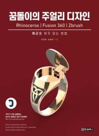 꿈돌이의 주얼리 디자인: Rhinoceros   Fusion 360   Zbrush