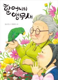 할머니의 앵무새(노란돼지 창작동화 14)