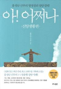 아 어쩌나: 신앙생활편