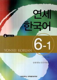 연세 한국어 6-1: 1과-5과