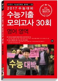 고등 영어 영역 수능기출 모의고사 30회(2017 수능대비)