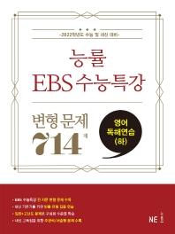 고등 영어독해연습(하) 변형 문제 714제(2021)(2022 수능대비)(능률 EBS 수능특강)