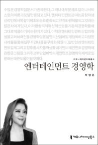 엔터테인먼트 경영학(커뮤니케이션이해총서)