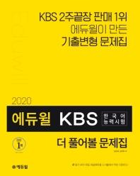 KBS 한국어능력시험 더 풀어볼 문제집(2020)(에듀윌)