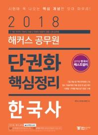 한국사 단권화 핵심 정리(2018)(해커스 공무원)