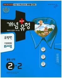 중학 수학 2-2(유형편) 기초탄탄 라이트(2015)