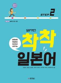 일본어뱅크 착착 일본어 Step. 2(바로바로 연습해서 차근차근 나아가는)(CD1장포함)