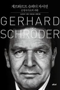 게르하르트 슈뢰더 자서전 문명국가로의 귀환