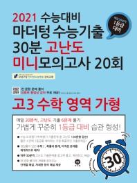 고등 수학영역 가형 고3 수능기출 30분 고난도 미니모의고사 20회(2020)
