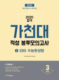 가천대 적성 봉투모의고사. 2: EBS 수능완성형(2020)