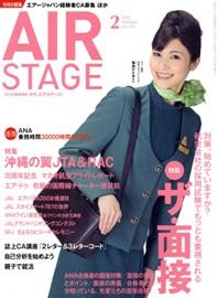 AIR STAGE エアステ-ジ 에어 스테이지 1년 정기구독 -12회  (발매일: 1일)