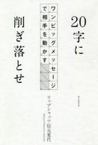 [해외]20字に削ぎ落とせ ワンビッグメッセ-ジで相手を動かす