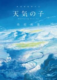 新海誠監督作品「天氣の子」美術畵集
