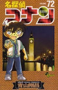 [해외]名探偵コナン VOLUME72