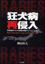 狂犬病再侵入 日本國內における感染と發症のシミュレ―ション