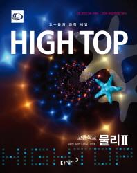 고등 물리2 세트(2019)(High Top(하이탑))(전3권) #