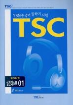 TSC 실전테스트 01(TAPE2개포함)