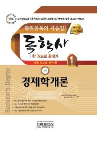 경제학개론 한권으로 끝내기(독학사 교양 1단계)(2020)