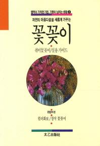 꽃꽃이(행복이 가득한 가정 기쁨이 넘치는 생활 2)