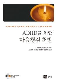 ADHD를 위한 마음챙김 처방(CD1장포함)