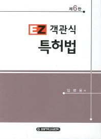 특허법(객관식)(EZ)(6판)