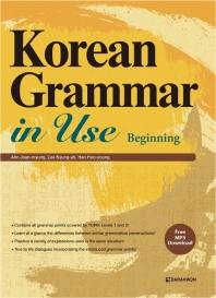 Korean Grammar in Use(MP3CD1장포함)(Paperback)